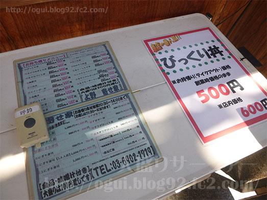 上野寄せ家のびっくり丼ランチ012