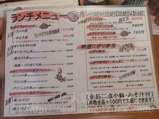 上野寄せ家のびっくり丼ランチ016