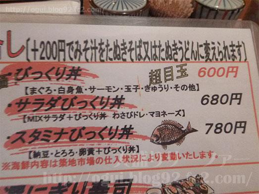 上野寄せ家のびっくり丼ランチ017