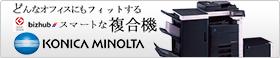 コニカミノルタ製コピー機・複合機リース事業