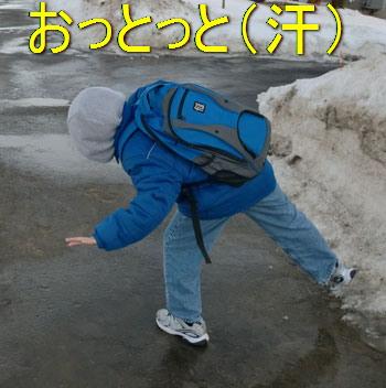icy03101408.jpg