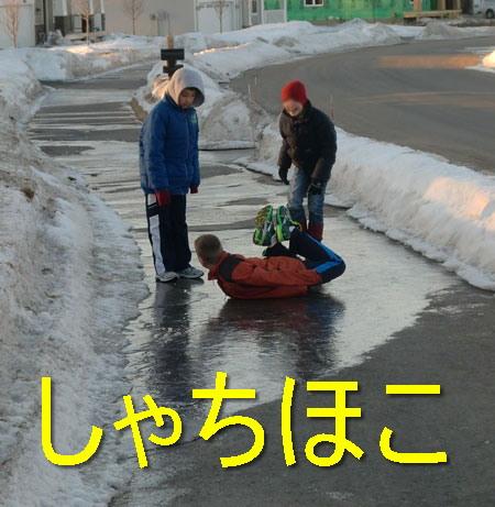 icy03121404.jpg