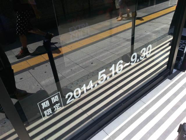 2014_asahi_002.jpg