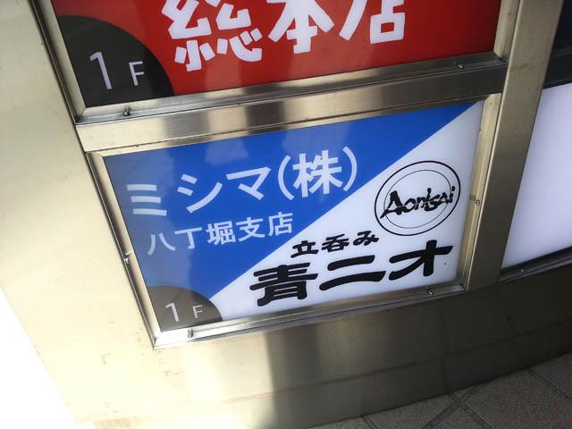 aonisai_001.jpg