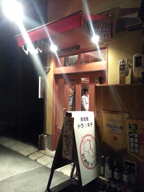 dorakichi_077.jpg
