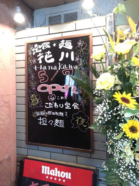 hanakawa_001.jpg