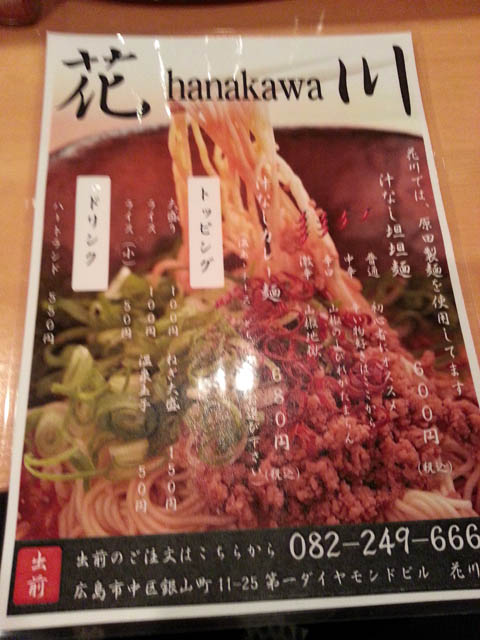 hanakawa_003.jpg