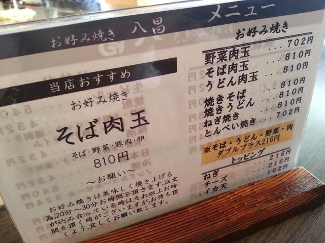 hassyou_itukaichi_002.jpg