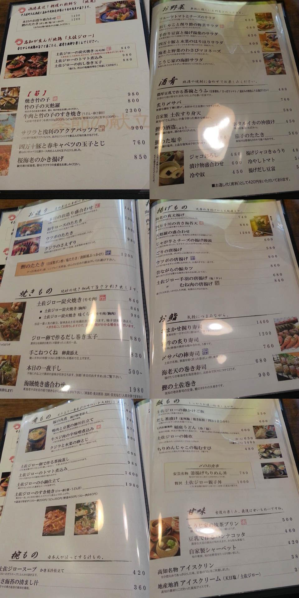 koujiya_012_new_0003.jpg