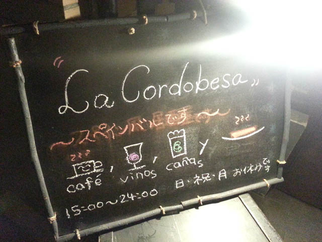 la_cordobesa_002.jpg