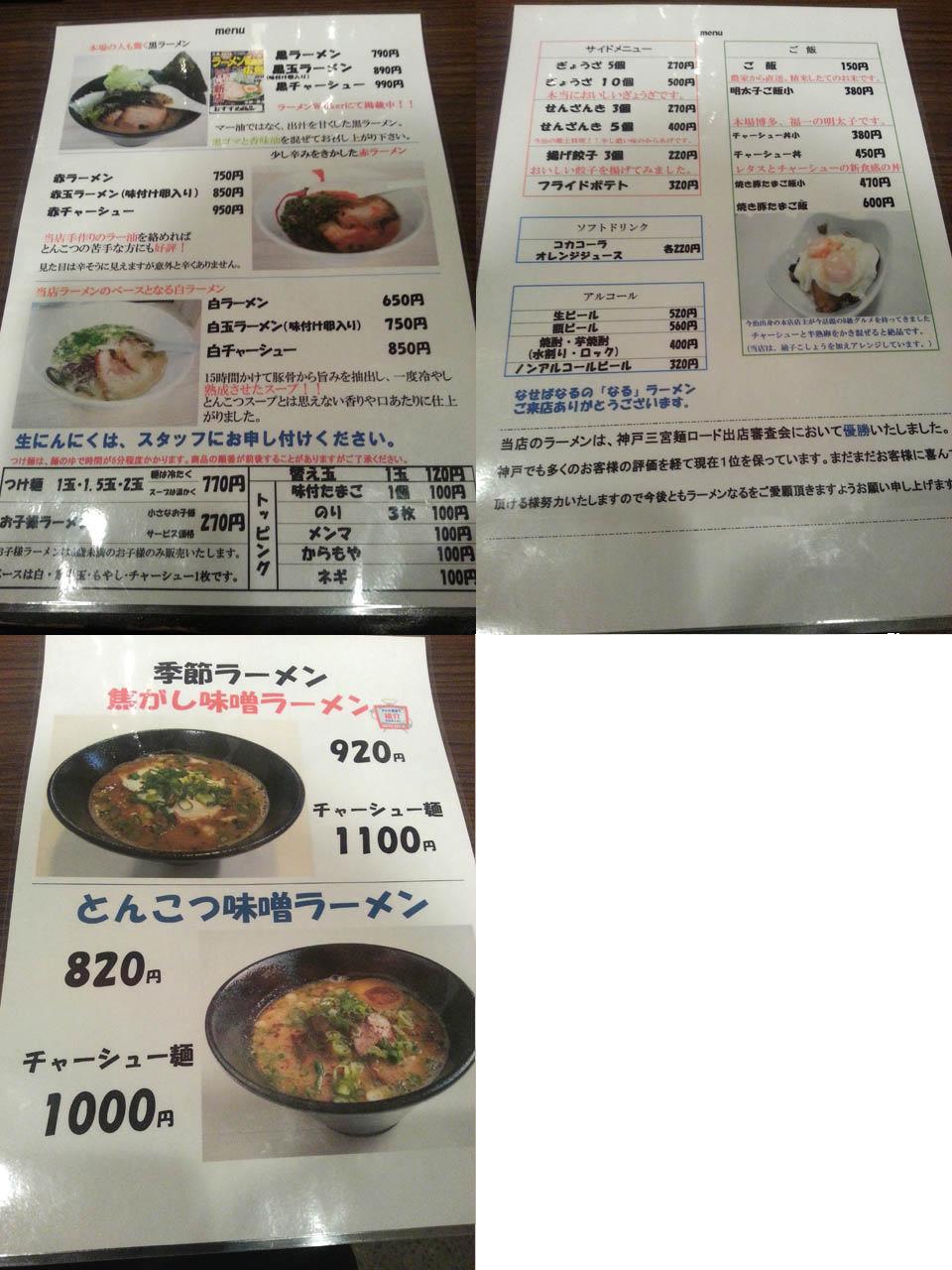 naru_011.jpg