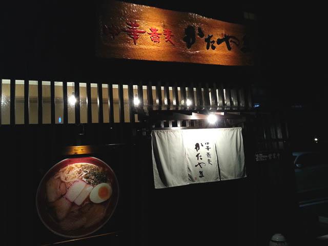 new_katayama_002.jpg