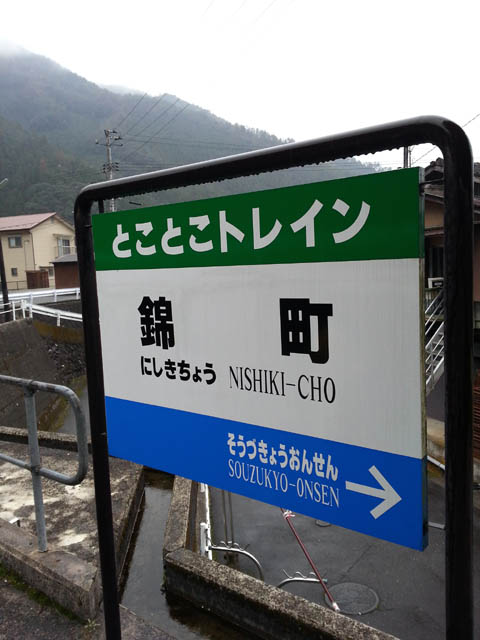 nishikigawa_010.jpg