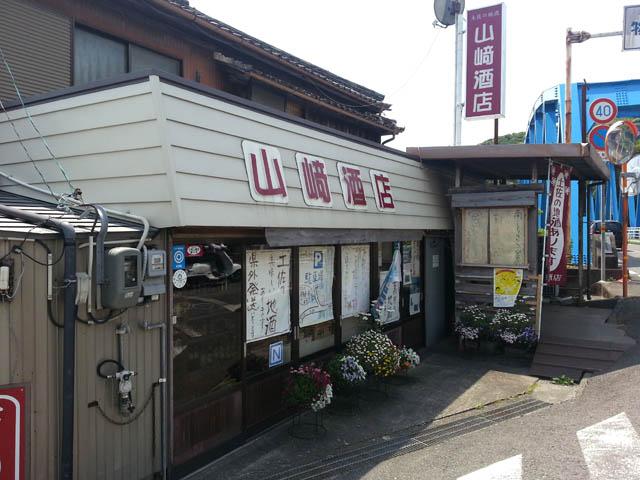 yamasakisaketen_001.jpg