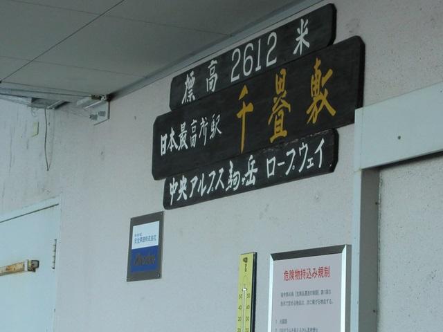 千畳敷駅の標高