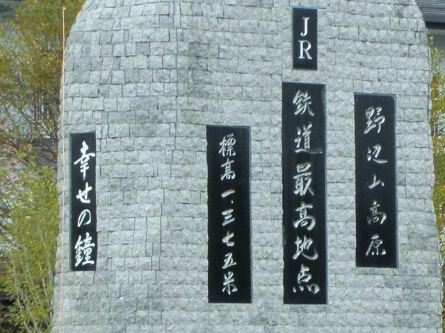 JR鉄道最高地点の石碑