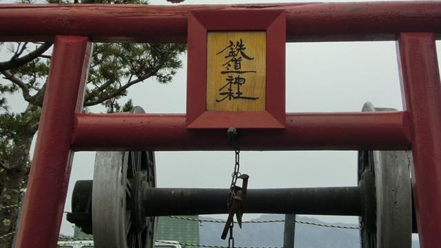 鉄道神社の鳥居