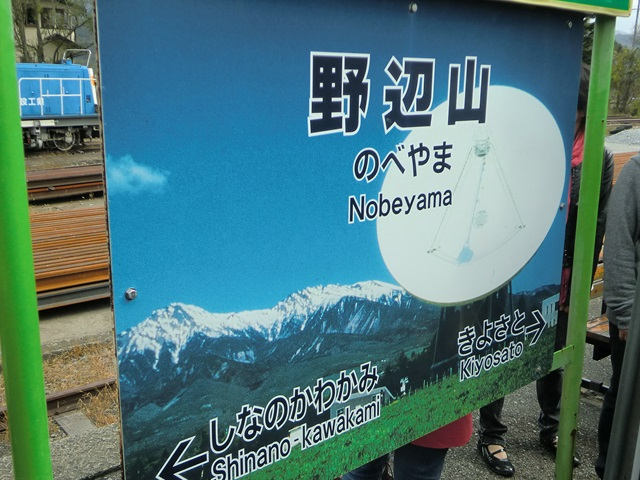 野辺山駅の駅案内板