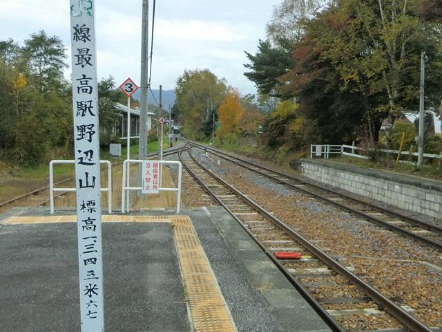 野辺山駅ホームにある記念碑