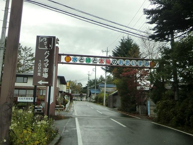 甲斐大泉駅への上り道(県道28号線)