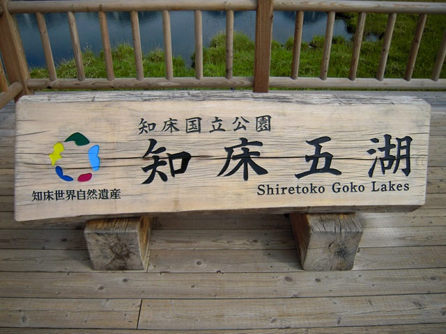 知床五湖の案内板