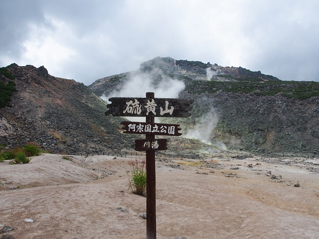 阿寒国立公園にある硫黄山の案内板