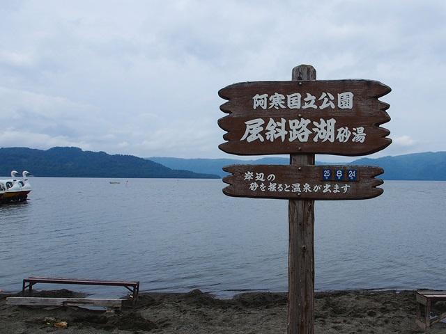 屈斜路湖の案内板