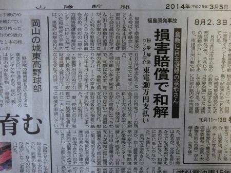 山陽新聞3.5