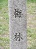 20140330梅林