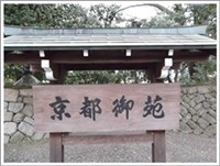20140330京都御苑