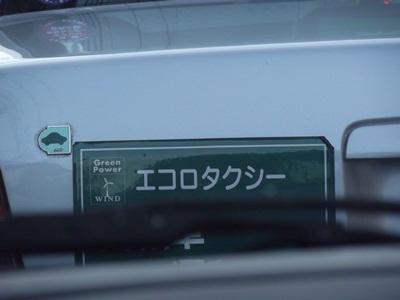 20140517エコロタクシー②