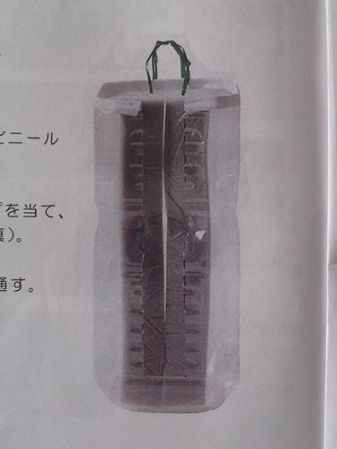 20141123作り方②