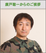 hiroto_aisatsu.jpg