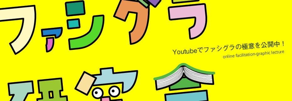 ファシグラ研究会のロゴ的写真