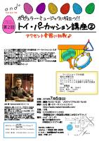 トイパーカッション講座20140706