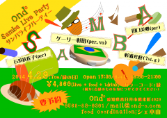 sambaparty20140429.png