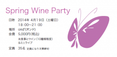 springwineparty2014-2.png
