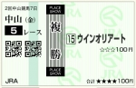 au_20140321_nakayama05_fuku.jpg