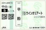 au_20140321_nakayama05_tan.jpg