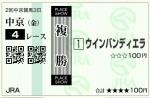 ban_20140321_chukyo04_fuku.jpg