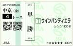 ban_20140321_chukyo04_tan.jpg