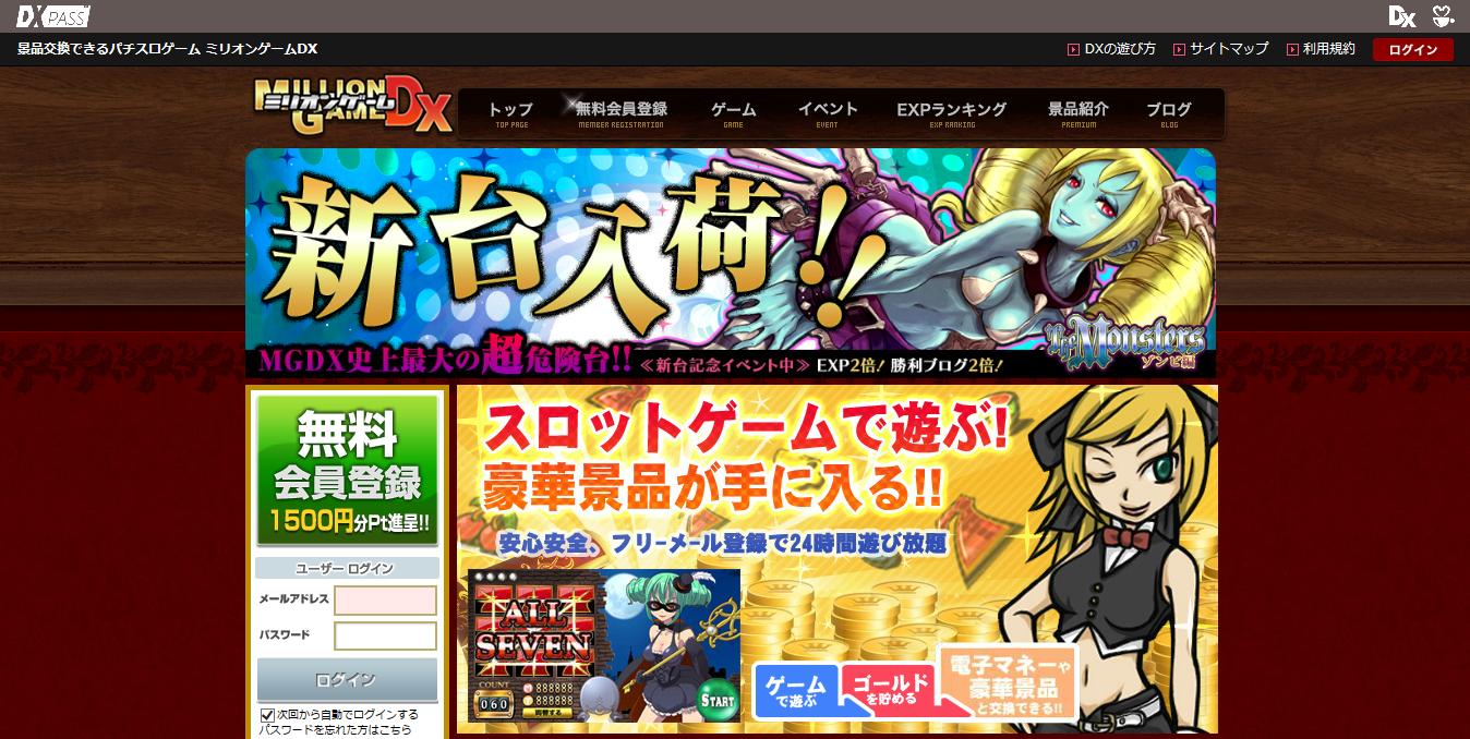 ミリオンゲームDX トップ画面