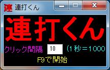 連打くん(バージョン1.3)