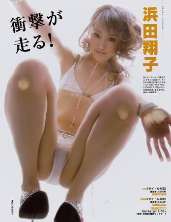 浜田翔子005