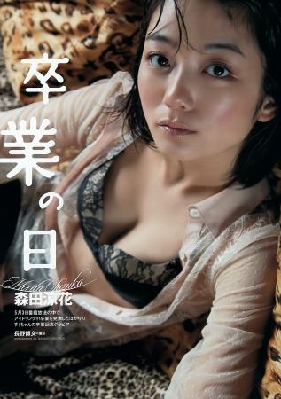 森田涼花017