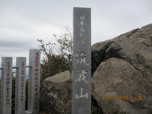 2012年11月5日筑波山_1