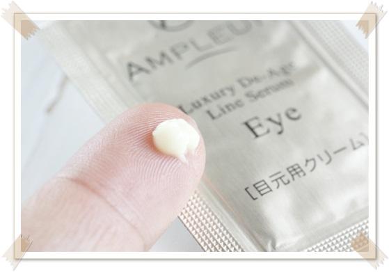 アンプルール アンチエイジング化粧品