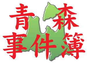 aomori-jikenbo.jpg