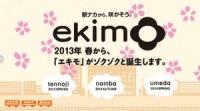エキモ  2s