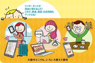 大阪観光局2 wifi_body_benri